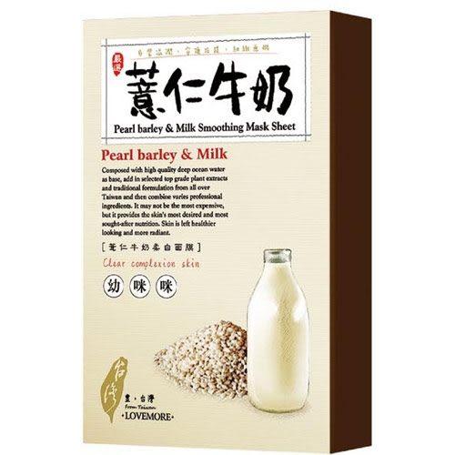 愛戀膜法豐台灣薏仁牛奶面膜5入【康是美】