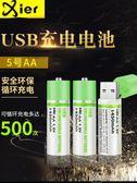 USB充電電池 5號usb介面大容量新型環保循環充電電池的充電器 娜娜小屋