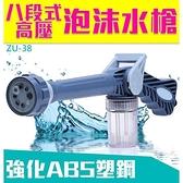 『時尚監控館』(ZU-38)8段式高壓泡沫水槍 洗車 澆花 家用 ABS塑鋼 EZ JET 4分奶嘴接頭 汽車美容