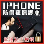 【實拍測試+摔給你看】iPhone 防偷窺 A31 iPhoneX iphone7 iphone8 i6 i7 i8玻璃貼 保護貼