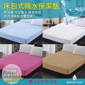 Minis 保潔墊100%防水床包式(雙人5*6.2尺 台灣製造)(超取限3件)