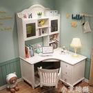 轉角書桌書架組合書柜一體電腦桌兒童學生家用男女孩簡約拐角書桌 NMS小艾新品