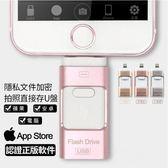 【現貨】隨身碟 蘋果安卓電腦OTG三用256G「歐洲站」