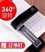 可旋轉訂書機學生用訂書器大號重型加厚釘書機標準型 全館免運