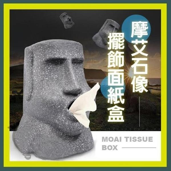 24小時現貨 摩艾面紙盒 造型面紙盒 石像面紙盒 巨石像摩艾 搞怪禮物『潮流世家』