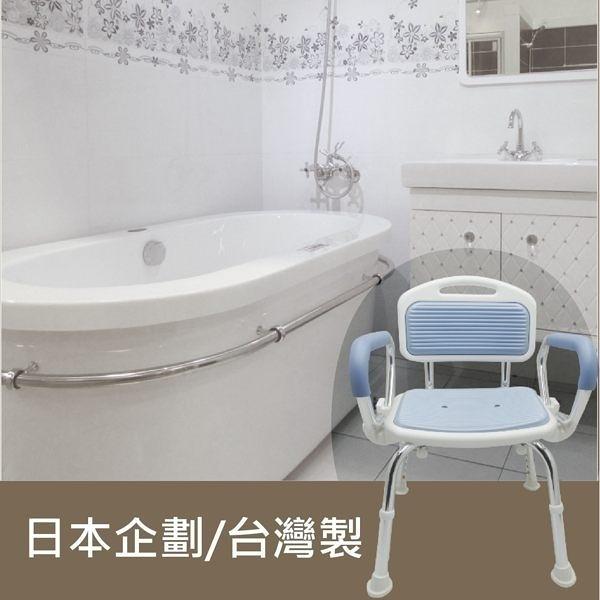 扶手可掀洗澡椅- 完成品/無需組裝 重量輕 銀髮族 扶手可掀 老人用品 日本企劃/台灣製