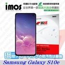 【愛瘋潮】Samsung Galaxy S10e iMOS 3SAS 【正面】防潑水 防指紋 疏油疏水 螢幕保護貼