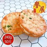 【譽展蜜餞】圓蔥夾心餅/240g/50元