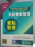【書寶二手書T1/進修考試_YIB】201高普三等-系統專案管理_向宏