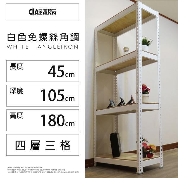 白色免螺絲角鋼(1.5x3.5x6_4層)倉儲貨架 層架 書櫃 置物櫃 置物架 W1535650 空間特工