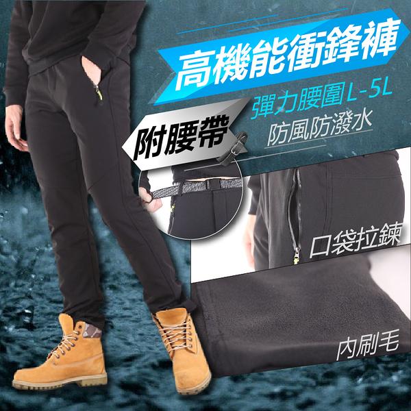 CS衣舖【現貨 2件免運】抗寒流機能軟殼布刷毛衝鋒褲(附腰帶) 1701