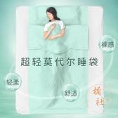 旅行隔臟睡袋成人室內便攜式隔臟床單雙人【橘社小鎮】