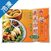 義美水餃-豬肉韭菜1050g【愛買冷凍】