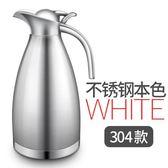 保溫壺 304家用保溫瓶不銹鋼熱水瓶暖壺暖瓶大容量保溫水壺2L 韓先生