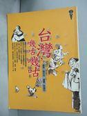 【書寶二手書T7/一般小說_GNH】台灣,嘰咕嘰咕_賴芳伶