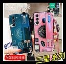 【萌萌噠】三星 Galaxy S21+ S21 Ultra 網紅炫彩藍光腕帶支架款 相機殼 全包矽膠軟殼 手機殼 附掛繩