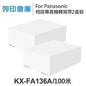 For Panasonic KX-FA136A 相容傳真機專用轉寫帶足100米 2盒 /適用 KX-F969/KX-F1010/KX-F1015/KX-F1016/KX-F1110/KX-FP200