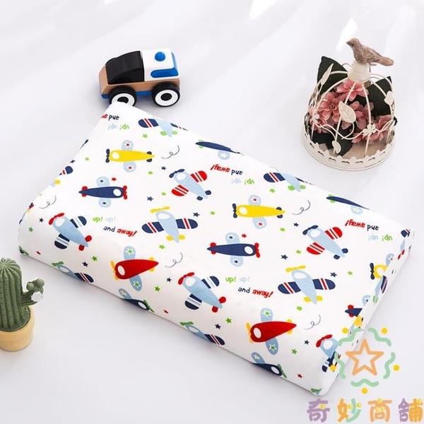 單個裝 全棉記憶枕套兒童乳膠枕套30×50寶寶枕頭套純棉【奇妙商鋪】