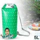 (指定超商299免運) 5L防水漂流袋 彩色圓點點 旅行收納袋 大容量 戶外 SAFEBET【H038】