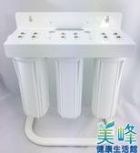 烤漆腳架三道式淨水器,水族/飲水機/淨水器前置過濾三胞胎,不含濾心配件(4分),985元1組