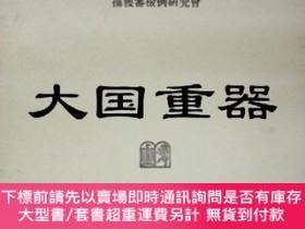 二手書博民逛書店日本海上捕獲審檢例集罕見昭和十六年乃至昭和二十年戰爭篇Y255929 捕獲審檢