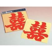 《☆享亮商城☆》307E-1-A 囍字貼紙(特大草)  宏吉