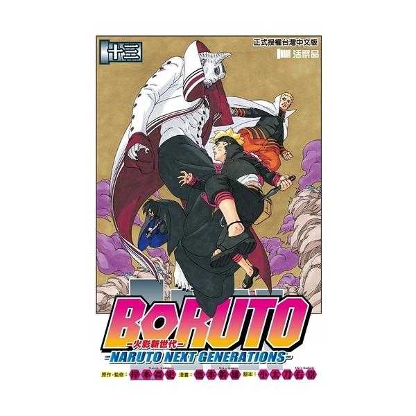 火影新世代BORUTO(13)NARUTO NEXT GENERATIONS