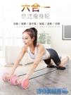 健腹輪 健腹輪腹肌健身器材家用收卷腹拉力器  野外俱樂部