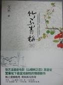 【書寶二手書T4/一般小說_ZDG】竹馬青梅_艾米