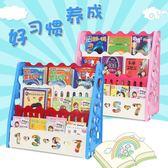 卡通兒童書架 寶寶塑料落地圖書櫃 小孩家用簡易書籍置物架經濟型 年終尾牙【快速出貨】