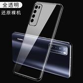 買一送一 華為手機殼nova5pro6se5i硅膠8/4透明4e保護3i2s套【輕派工作室】
