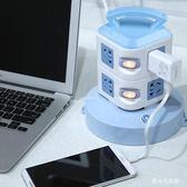 立體立式插座接線板多功能轉換器USB家用插板帶線    LY7385『愛尚生活館』