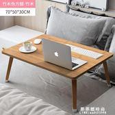 筆記本電腦桌床上書桌可摺疊學生宿舍寫字小桌板寢室用懶人小桌子【果果新品】