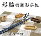彩豔橢圓形筷枕【5入一組】使用山毛櫸,楓木,櫻桃木,核桃木,梣木5種不同原木