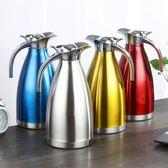 熱水瓶 家用保溫壺304不銹鋼保溫水壺大容量暖壺暖瓶熱水瓶保溫瓶2L【中秋節】
