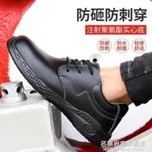 勞保鞋男士輕便防臭防砸防刺穿老保鋼板安全工地夏季鋼包頭工作鞋 名購居家