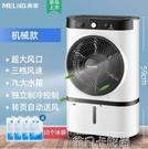 美菱空調扇制冷風扇家用冷風機加濕單冷風機宿舍行動小型空調器 QM 依凡卡時尚