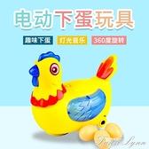 會下蛋的小雞玩具母雞公雞烏龜動小寶寶1-2歲男孩電動雞會動抖音 范思蓮恩