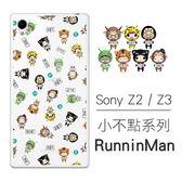 [SONY Z2 / Z3] 小不點系列 客製化手機殼 貓咪 馬莉兄弟 Running Man 劉在錫 宋智孝 李光洙 金鐘國