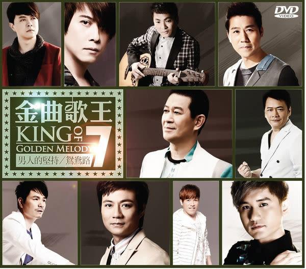 金曲歌王 7 雙DVD (購潮8)