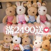 滿2490送超可愛兔兔一隻(約33cm)不挑款