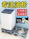洗衣機底座通用波輪全自動專用加高托架冰箱移動萬向輪海爾支架子 LX 智慧 618狂歡