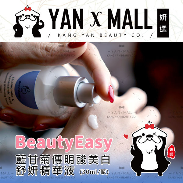 【妍選】BeautyEasy 藍甘菊傳明酸美白舒妍精華液-小藍瓶 (30ml/瓶) BE