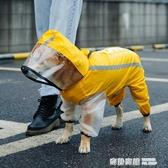 大狗狗雨衣四腳防水金毛柴犬拉布拉多中型大型犬寵物雨天雨披衣服【雙12購物節】