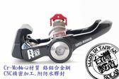 維格wellgo自行單車快拆式腳踏板QRD-R096B