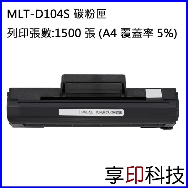 【享印科技】Samsun MLT-D104S 副廠碳粉匣 適用 ML-1660 / SCX-3200 / SCX-1860 / SCX-1865W