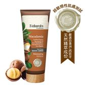 Naturals by Watsons 夏威夷果仁護髮膜200ml(NEW)