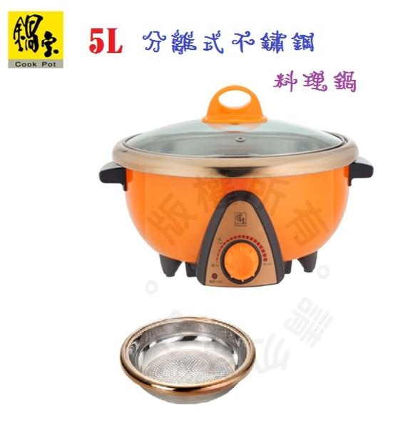 鍋寶 (5L)分離式不鏽鋼料理鍋/電火鍋 SEC-520 / SEC-520-D