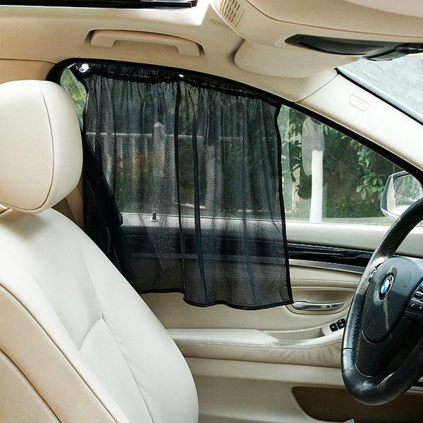 汽車窗簾側窗後擋防曬窗簾夏季網紗車用吸盤式車內遮光遮陽簾一對 黑米兩色基本款