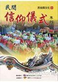 民間信仰儀式專刊